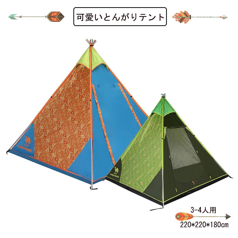 送料無料 可愛いとんがりテント おしゃれ 2重構造ドア 防水 収納バッグ付き 3~4人用 コンパクト