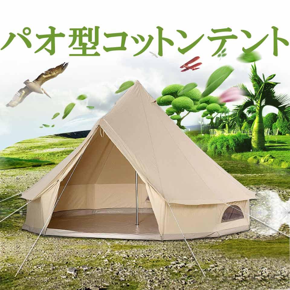 5~8人用 パオ型コットンテント 2重構造ドア 通気 ワンポール 撥水処理 UVカット 虫除け キャンプ