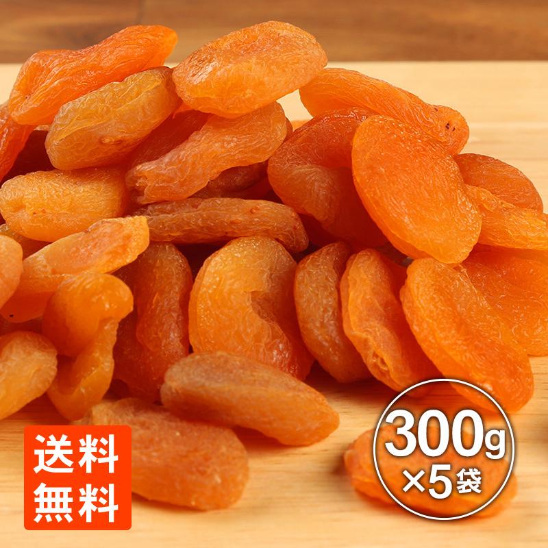 あんず ドライフルーツ 300g ×5袋 おやつ お徳用 大容量 送料無料 特盛 お買い得