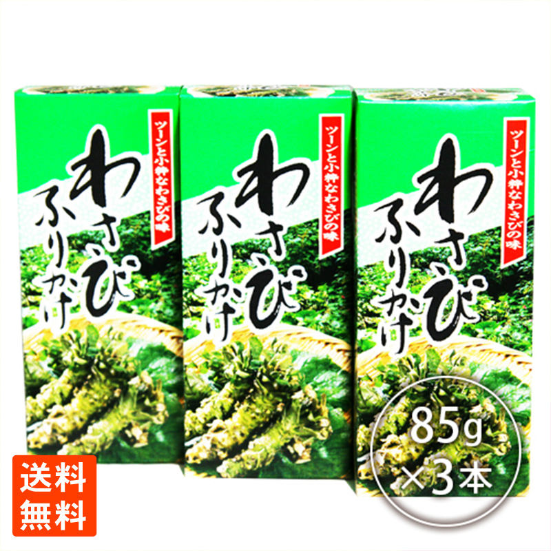 わさびの風味が香る大人のふりかけ わさび ふりかけ 瓶×3本 お徳用 送料無料 ポイント消化