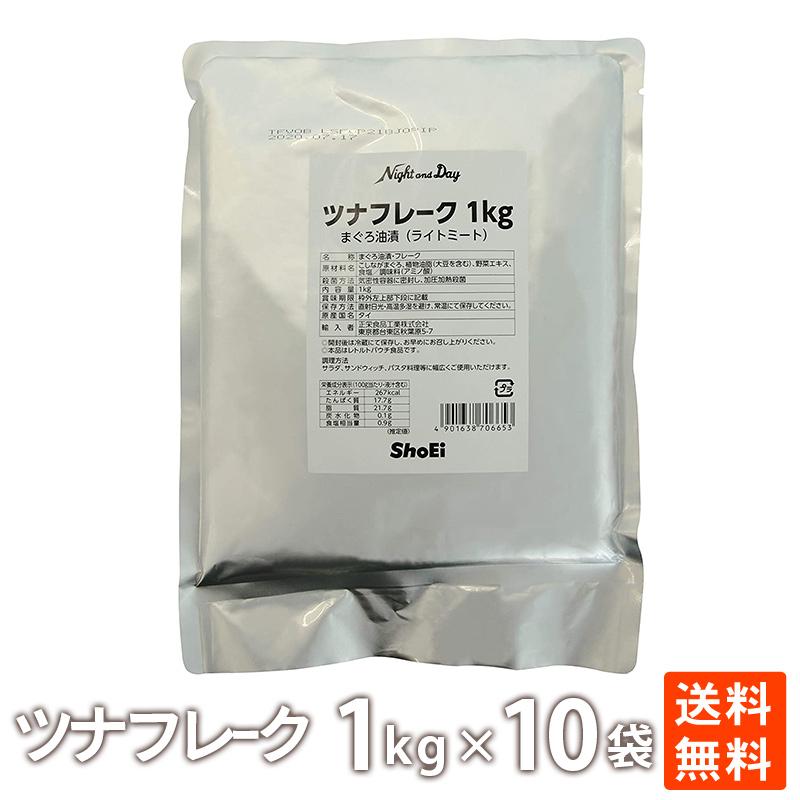ポイント消化 ツナフレーク レトルトパック1kg袋×10袋 大容量 送料無料