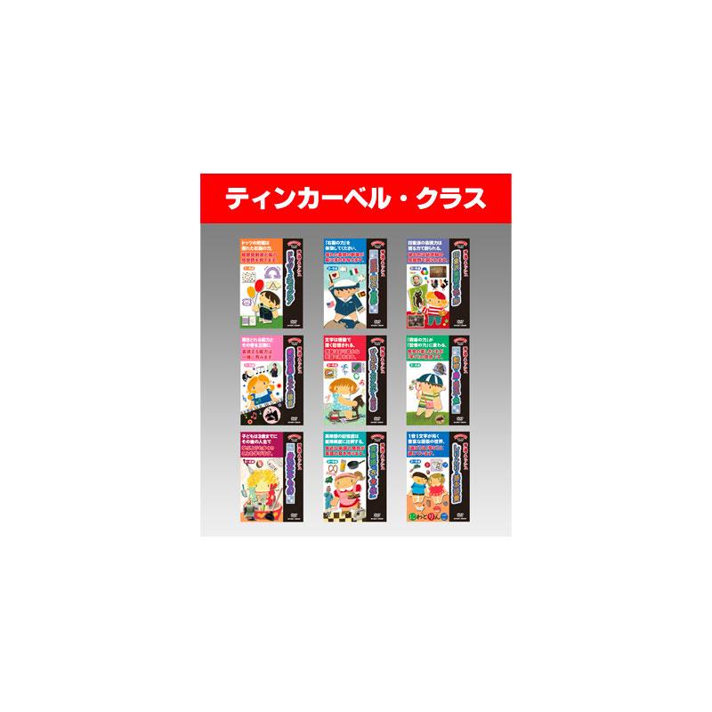 取り組みノート付き 送料無料 秀逸フラッシュDVD ティンカーベル クラス 定番から日本未入荷 DVD9巻セット 取り組みノート付 新作通販