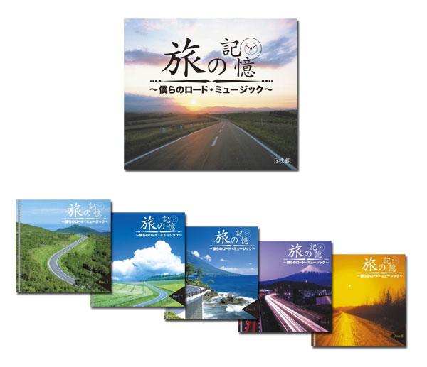 【送料無料】 『旅の記憶~僕らのロード・ミュージック~ 』 5枚組CD-BOX