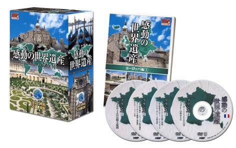 【送料無料】 感動の世界遺産 (DVD20枚組・50遺産収録)