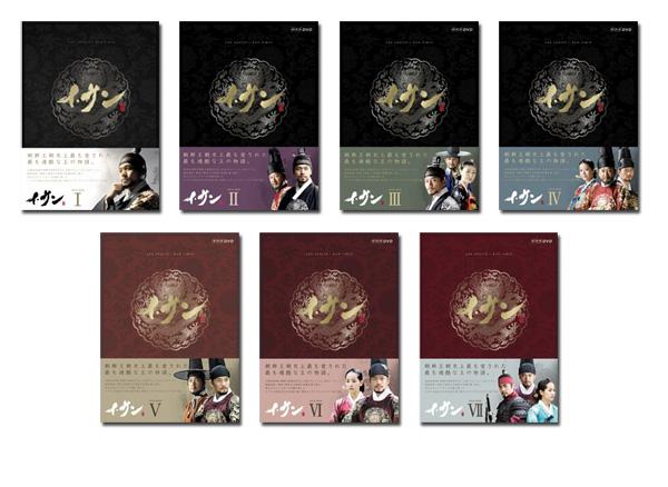 【送料無料】 イ・サン DVD-BOX 全巻(I~VII)セット