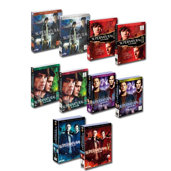 【送料無料】 スーパーナチュラル<ファースト~フィフス> SUPERNATURAL DVDセット