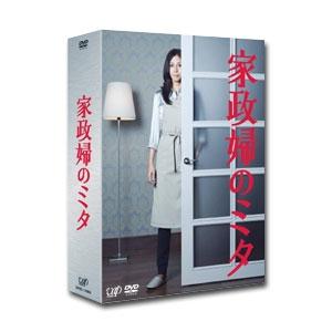 【送料無料】 家政婦のミタ DVD-BOX