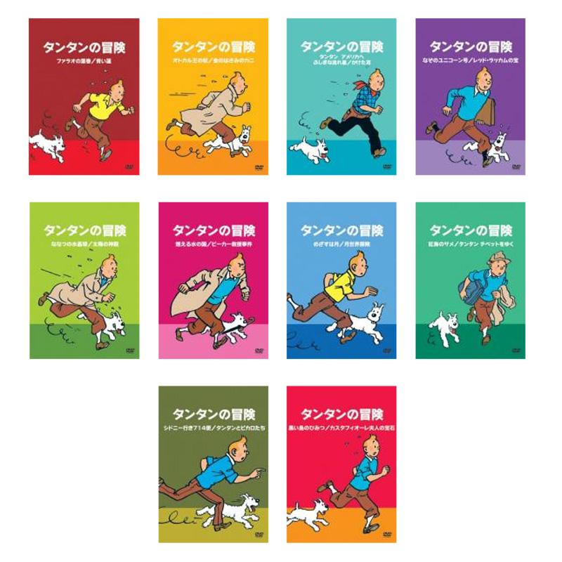 【送料無料】 タンタンの冒険 -デジタルリマスター版- DVD10巻セット