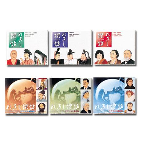 【送料無料】 ポイント3倍 七田式教材(しちだ) れきし探訪 日本史編+世界史編 セット