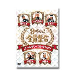 【送料無料】 8時だョ!全員集合 ゴールデン・コレクション 通常版