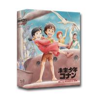 【送料無料】 世界名作劇場 未来少年コナン Blu-rayメモリアルボックス