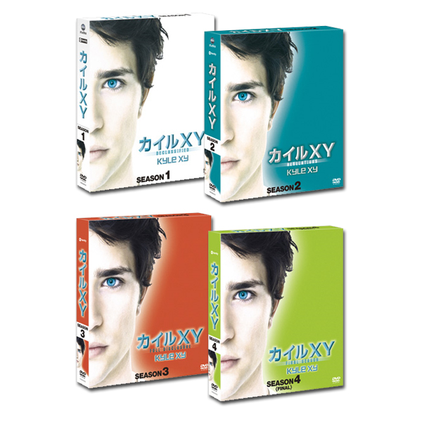 【送料無料】 カイルXY 全巻シーズン1~4<ファイナル> コンパクト BOX DVD セット