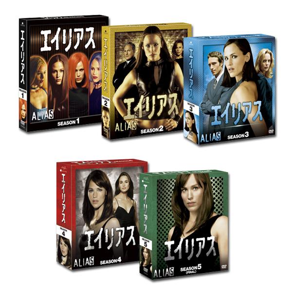 【送料無料】 エイリアス 全巻(シーズン1~5<ファイナル>) コンパクト BOX DVD セット