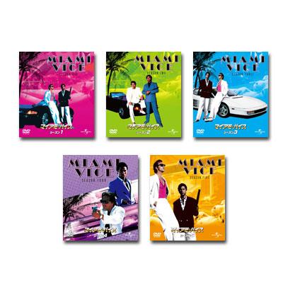 【送料無料】 マイアミ・バイス シーズン 1~5 バリューパック DVDセット