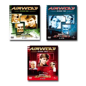 【送料無料】 エアーウルフ シーズン 1~3 バリューパック DVDセット