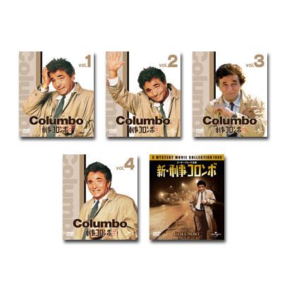 【送料無料】 刑事コロンボ完全版 1~4+新・刑事コロンボ バリューパック DVDセット