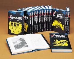 【送料無料】 完訳版 シャーロック・ホームズ全集(全14巻)