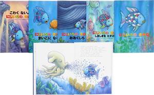 通販 激安◆ オリジナル 送料無料 にじいろのさかなの本 全6巻 完結セット