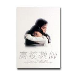 【送料無料】 真田広之&桜井幸子 「高校教師」DVD