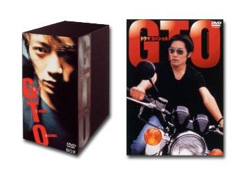 【送料無料】 反町隆史&松嶋菜々子 「GTO」DVD-BOX + ドラマスペシャルDVD セット