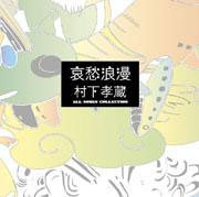 【送料無料】 哀愁浪漫~村下孝蔵ALL SONGS COLLECTION/村下 孝蔵 (CD:10枚+DVD:1枚)