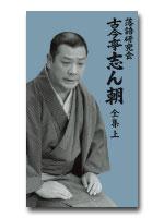 【送料無料】 落語研究会 古今亭志ん朝 全集 上 DVD8枚組
