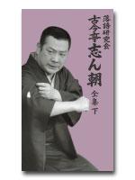 【送料無料】 落語研究会 古今亭志ん朝 全集 下 DVD8枚組