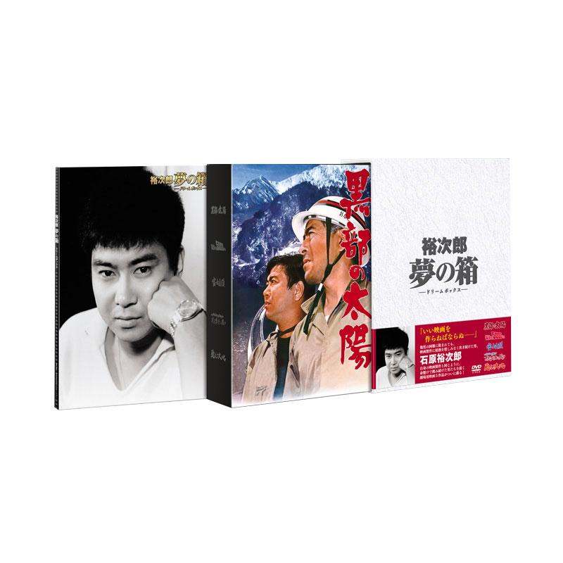 【送料無料】 「裕次郎夢の箱 DVD-BOX」 DVD6枚組
