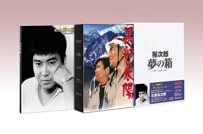 【送料無料】 「裕次郎夢の箱 ブルーレイ-BOX」 ブルーレイ6枚組