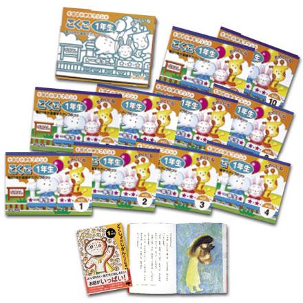 【送料無料】 ポイント6倍 七田式教材(しちだ) 小学生プリント1年生 国語