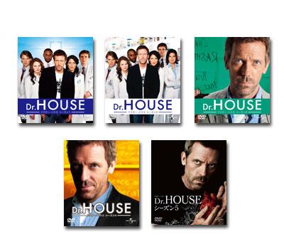 【送料無料】 Dr. HOUSE/ドクター・ハウス シーズン1~5 バリューパック DVDセット