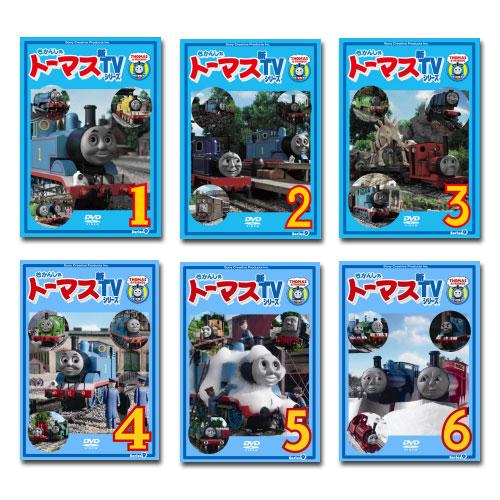 【送料無料】 きかんしゃトーマス 新TVシリーズ <第9シリーズ> DVD全6巻セット