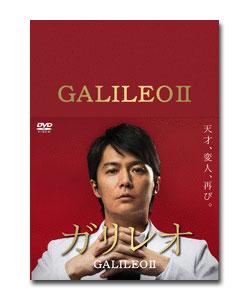 【送料無料】 ガリレオII 【DVD-BOX】