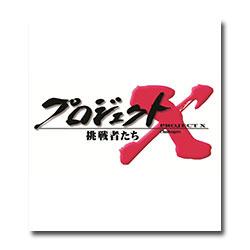 【送料無料】 新価格版 プロジェクトX 挑戦者たち 第6期 全10枚セット