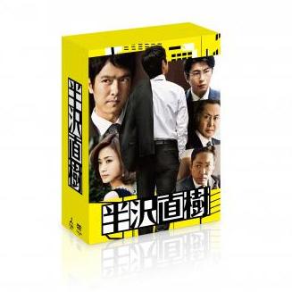【送料無料】 半沢直樹 -ディレクターズカット版- DVD-BOX