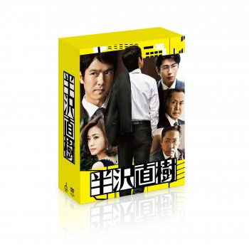 【送料無料】 半沢直樹 -ディレクターズカット版- Blu-ray BOX
