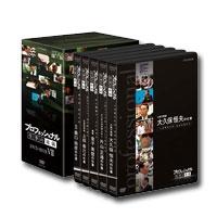 【送料無料】 プロフェッショナル 仕事の流儀 第7期 DVD-BOX 全5枚セット