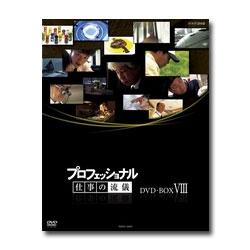 【送料無料】 プロフェッショナル 仕事の流儀 第8期 DVD-BOX 全10枚セット