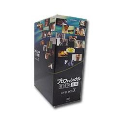 【送料無料】 プロフェッショナル 仕事の流儀 第10期 DVD-BOX 全5枚セット