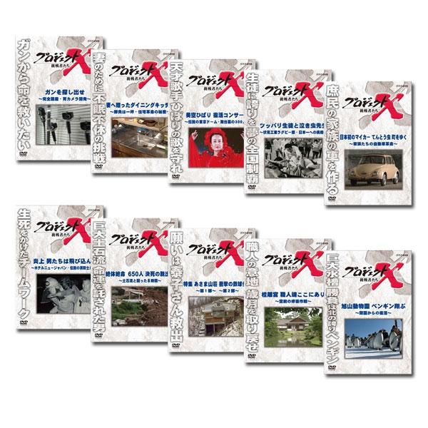 【送料無料】 新価格版 プロジェクトX 挑戦者たち 第3期 全10枚セット(全巻収納クリアケース付)