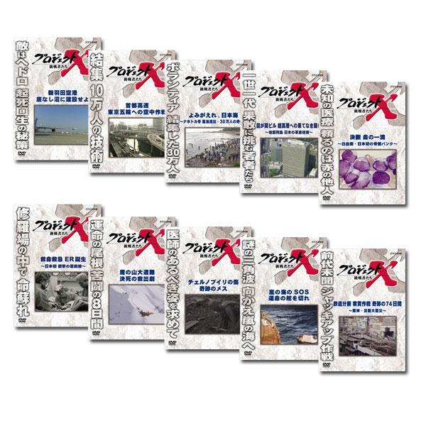 【送料無料】 新価格版 プロジェクトX 挑戦者たち 第4期 全10枚セット(全巻収納クリアケース付)