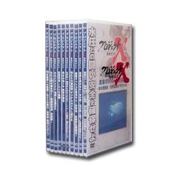 【送料無料】 新価格版 プロジェクトX 挑戦者たち 第5期 全10枚セット(全巻収納クリアケース付)