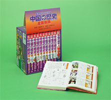 【送料無料】 集英社 学習漫画 中国の歴史 全11巻