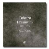 【送料無料】 よしだたくろう 吉田拓郎 / Takuro Premium 1971-1975(Blu-spec CD)【完全生産限定盤】 CD5枚組