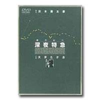 【送料無料】 劇的紀行 深夜特急 (主演:大沢たかお) 【DVD】
