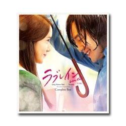 【送料無料】 ラブレイン<完全版> 期間限定コンプリートスリム DVD-BOX