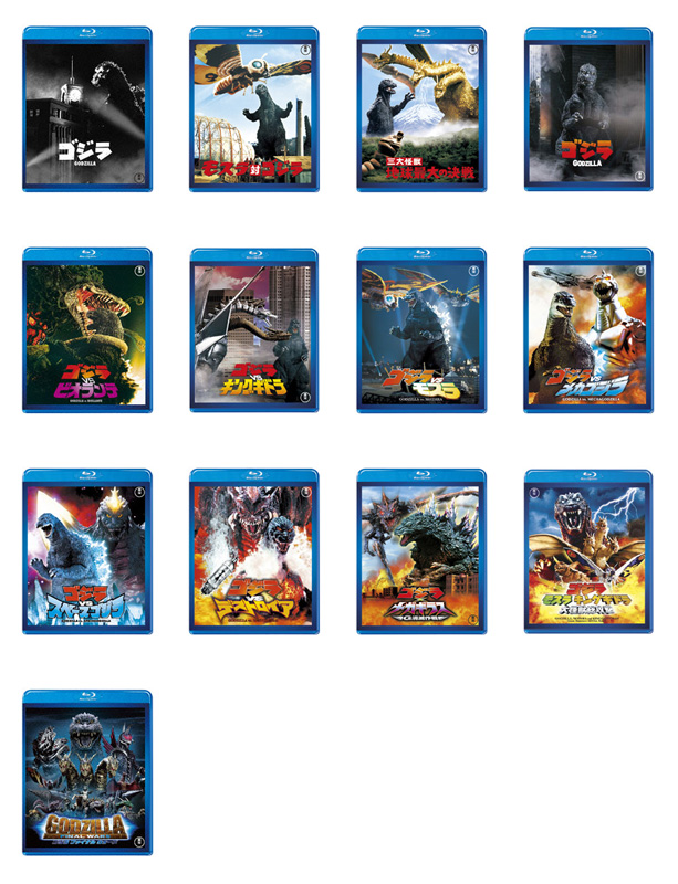 【送料無料】 映画 ゴジラ (GODZILLA) Blu-ray 【60周年記念版】 シリーズ13作セット