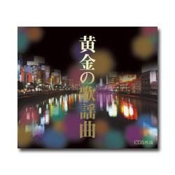 【送料無料】 黄金の歌謡曲 CD5枚 (全90曲)