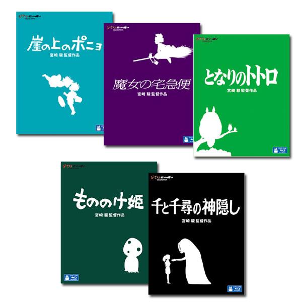【送料無料】 スタジオジブリ ブルーレイ 5タイトルセット(ファミリー編)