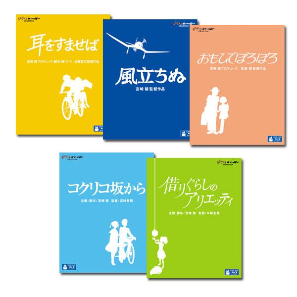 【送料無料】 スタジオジブリ ブルーレイ 5タイトルセット(大人向き編)